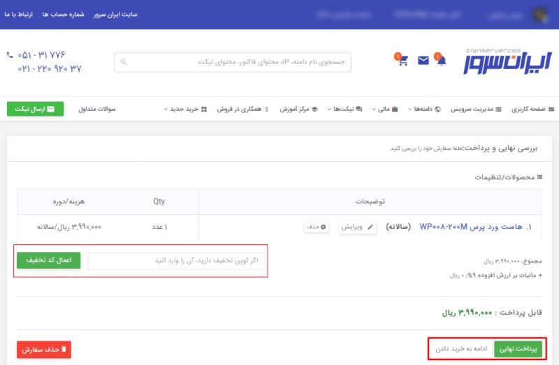 کد تخفیف ایران سرور (iranserver) برای خرید دامنه و هاست