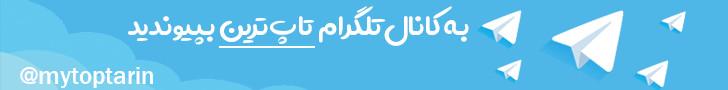 کانال تلگرام تاپترین