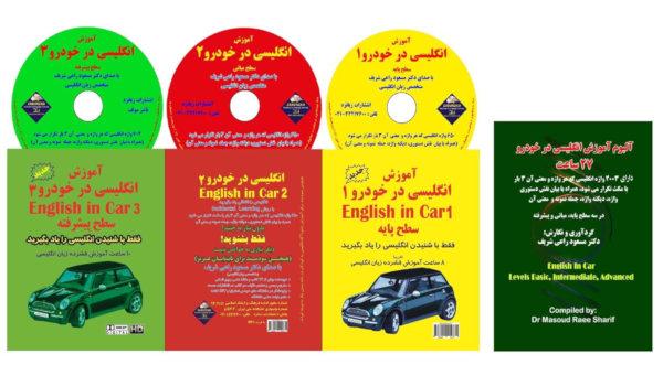 کتاب صوتی آموزش انگلیسی در خودرو نسخه 3 سی دی انتشارات زبانزد