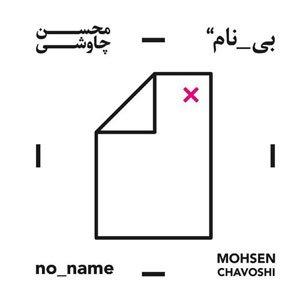 دانلود آلبوم قمار باز محسن چاوشی