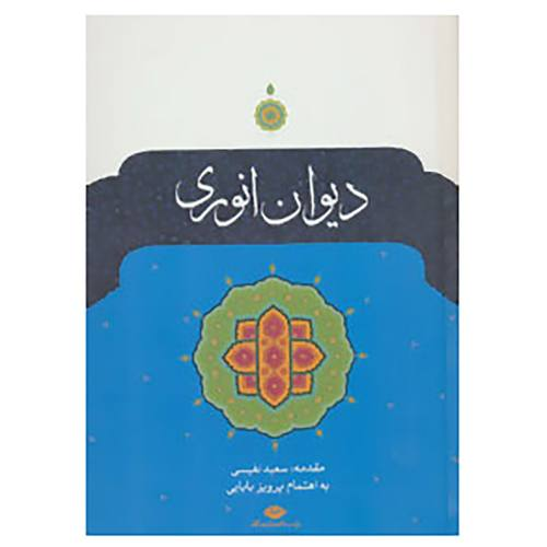 کتاب دیوان انوری اثر محمد انوری
