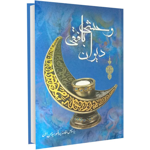 کتاب دیوان وحشی بافقی اثر علی اصغر طاهری