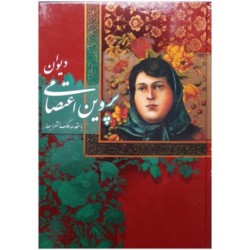 کتاب دیوان پروین اعتصامی اثر پروین اعتصامی
