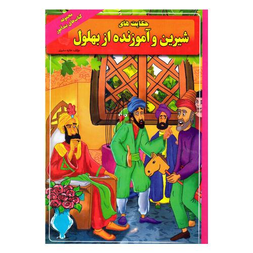 کتاب قصه کودک و نوجوان حکایت های شیرین و آموزنده از بهلول اثر هانیه مشیری نشر الینا