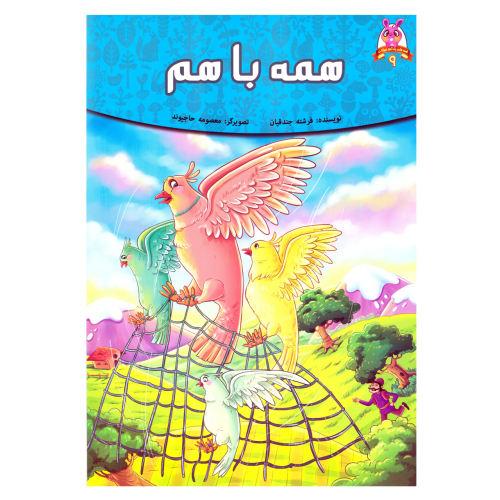 کتاب قصه کودک و نوجوان قصه های پندآموز حیوانات 9 همه با هم اثر فرشته جندقیان نشر اعتلای وطن