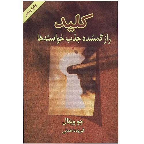 کتاب کلید، راز گمشده جذب خواسته ها اثر جو ویتال