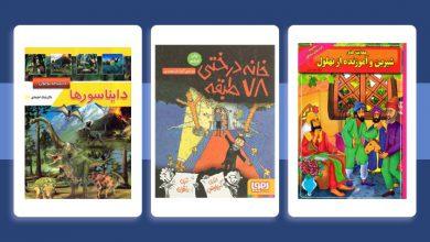 Photo of بهترین کتاب قصه کودک با موضوعات علمی و آموزنده