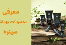 تصویر معرفی و خرید محصولات بهداشتی سینره ارزان با ارسال رایگان