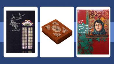 Photo of بهترین کتاب های دیوان اشعار