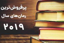 تصویر پرفروش ترین رمان های سال 2019 در ایران کدامند؟