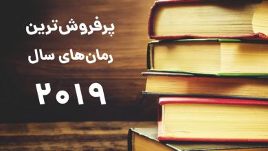 Photo of پرفروش ترین رمان های سال 2019 در ایران کدامند؟