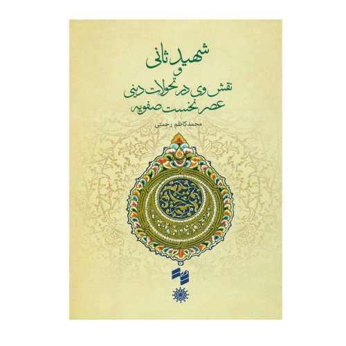کتاب شهید ثانی و نقش وی در تحولات دینی عصر نخست صفویه اثر محود کاظم رحمتی