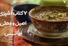 تصویر 7 کتاب آشپزی ایرانی برای تهیه غذاهای اصیل و محلی