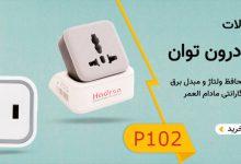 تصویر بررسی و خرید محافظ هوشمند هادرون p102 تایمردار