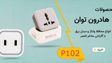 Photo of بررسی و خرید محافظ هوشمند هادرون p102 تایمردار