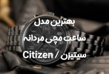 Photo of بهترین مدل ساعت مردانه سیتیزن اصل با بند چرم و فلزی