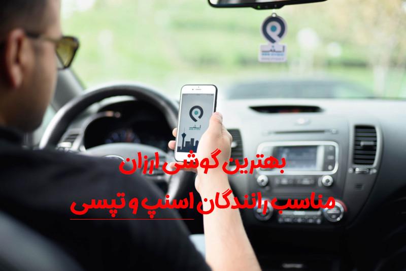 بهترین گوشی برای رانندگان اسنپ و تپسی با قیمت ارزان