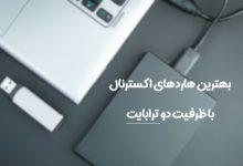 Photo of بهترین هارد اکسترنال 2 ترابایت ضد ضربه و ارزان قیمت